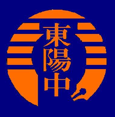 江東区立東陽中学校